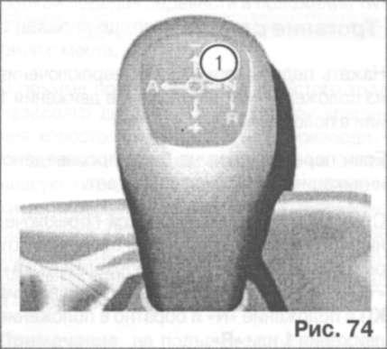 """Схема переключения передач изображена на рычаге управления.  Положение движения 1, а также нейтральное положение  """"N """"..."""