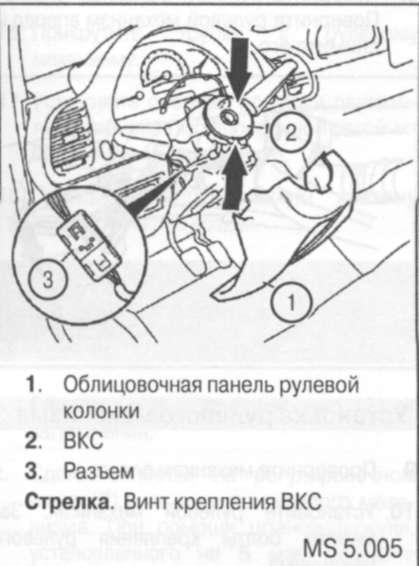 7.3 Снятие и установка замка зажигания